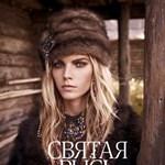 A hét kiegészítője: az orosz szőrmesapka